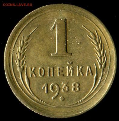1 коп 1938г(3 шт.), 3 коп 1940г до 23.11.2016г 22.00мск - img289