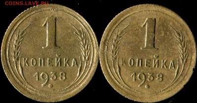 1 коп 1938г(3 шт.), 3 коп 1940г до 23.11.2016г 22.00мск - img300