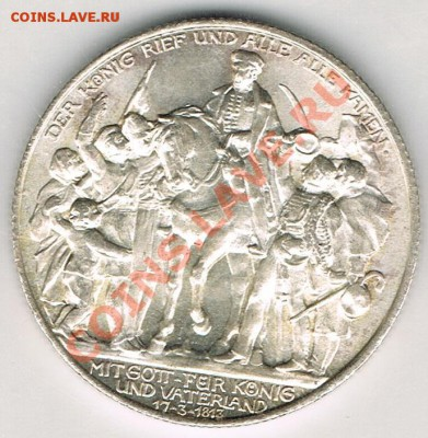 Коллекционные монеты форумчан , Кайзеррейх 1871-1918 (2,3,5) - 3