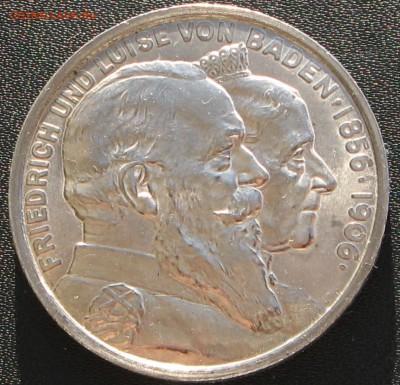 Коллекционные монеты форумчан , Кайзеррейх 1871-1918 (2,3,5) - аверсS