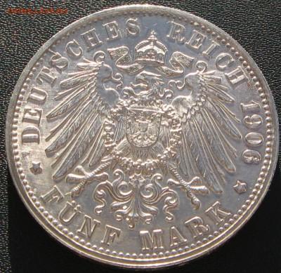 Коллекционные монеты форумчан , Кайзеррейх 1871-1918 (2,3,5) - реверсS