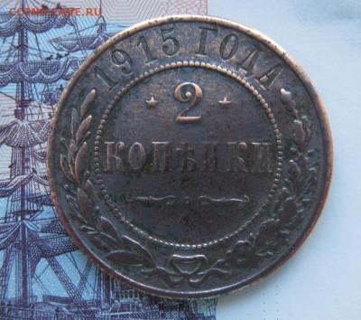 2 копейки 1915 г. - IMG_3555.JPG
