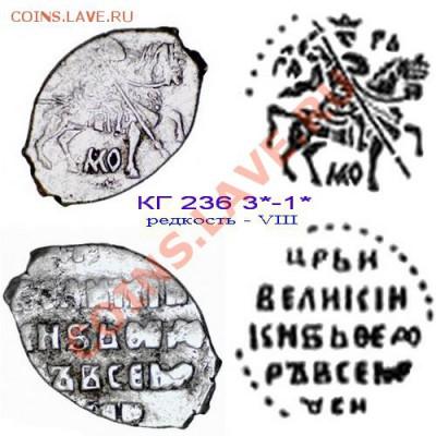 Монеты после реформы Елены Глинской... - КГ236