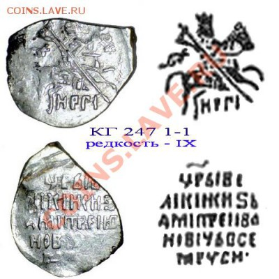Монеты после реформы Елены Глинской... - КГ247
