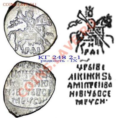 Монеты после реформы Елены Глинской... - КГ248