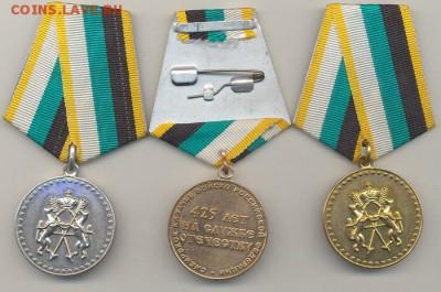 РФ медали 425 лет Сибирскому казачьему войску 3шт - 40