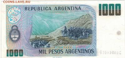 Аргентина 1000 песо 1983-85 до 28.11.2016 в 22.00мск (Г847) - 1-1ар1000хсм