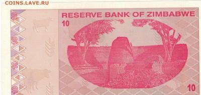 Зимбабве 10 долларов 2009 до 28.11.16 в 22.00мск (Г421) - 1-1зим10
