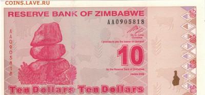 Зимбабве 10 долларов 2009 до 28.11.16 в 22.00мск (Г421) - 1-1зим10а