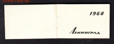 СССР Книжка Календарь 1968г - 5а