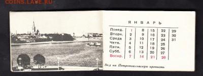 СССР Книжка Календарь 1968г - 5б