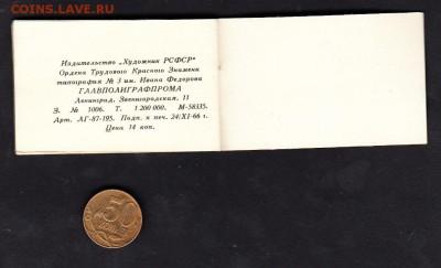 СССР Книжка Календарь 1968г - 5в