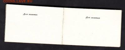 СССР Книжка Календарь 1968г - 5г
