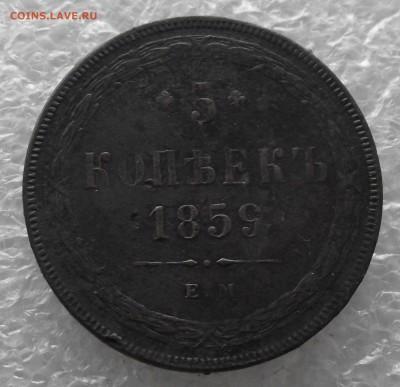5 копеек 1859,до 28.11,в 22.00мск - DSCF4405.JPG
