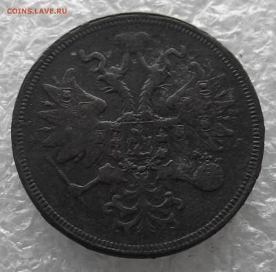 5 копеек 1859,до 28.11,в 22.00мск - DSCF4406.JPG