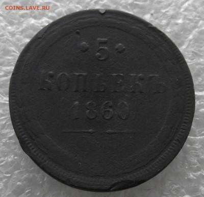 5 копеек 1860,до 28.11,в 22.00мск - DSCF4407.JPG