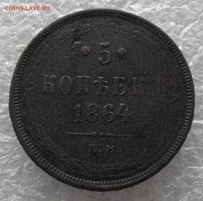 5 копеек 1864,до 28.11,в 22.00мск - DSCF4409.JPG