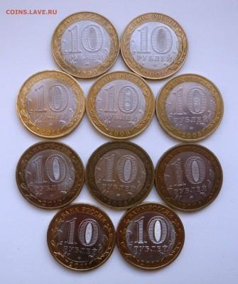 10 руб. БИМ 10 шт. до 27.11. 22:00 мск - 1 мо4