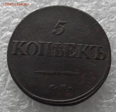 5 копеек 1834 СМ,до 28.11,в 22.00мск - DSCF4382.JPG