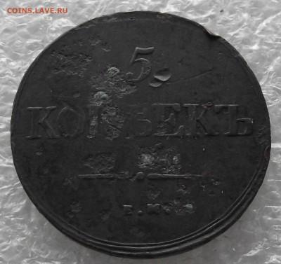 5 копеек 1839 ЕМ-НА,до 28.11,в 22.00мск - DSCF4396.JPG