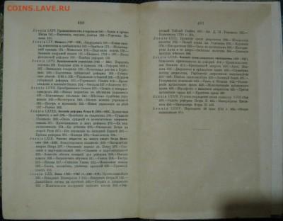 В. Ключевский Курс Русской истории 1910г, до 24.11.16 - IMG_5443.JPG