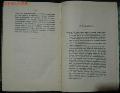 В. Ключевский Курс Русской истории 1910г, до 24.11.16 - IMG_5439.JPG