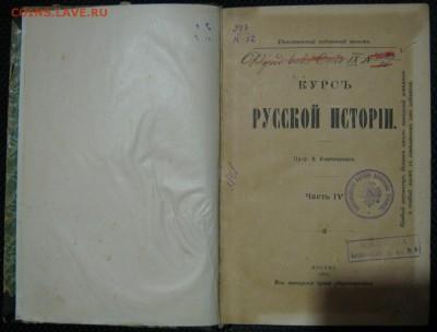 В. Ключевский Курс Русской истории 1910г, до 24.11.16 - IMG_5434.JPG