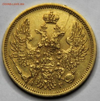 На определение 5 рублей 1829, 34,50,51,69гг - IMG_5157.JPG