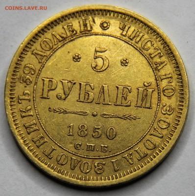 На определение 5 рублей 1829, 34,50,51,69гг - IMG_5156.JPG
