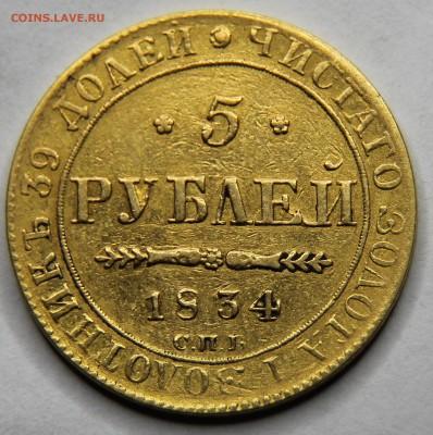 На определение 5 рублей 1829, 34,50,51,69гг - IMG_5154.JPG