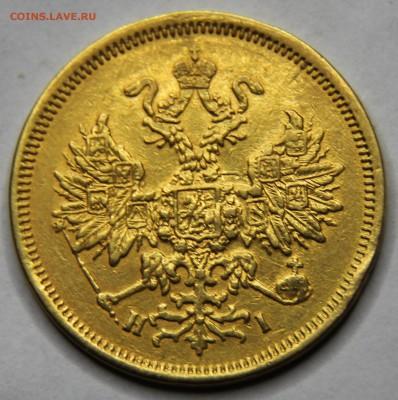 На определение 5 рублей 1829, 34,50,51,69гг - IMG_5153.JPG