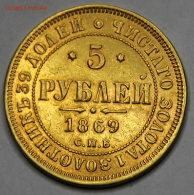 На определение 5 рублей 1829, 34,50,51,69гг - IMG_5152.JPG