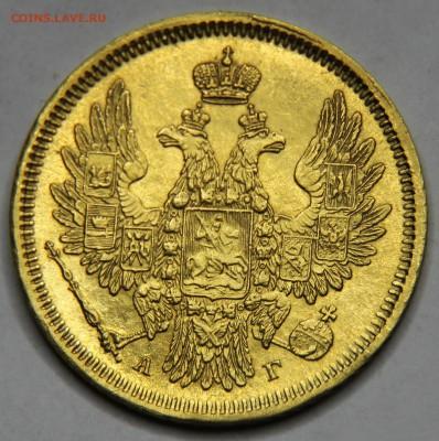 На определение 5 рублей 1829, 34,50,51,69гг - IMG_5150.JPG