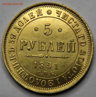 На определение 5 рублей 1829, 34,50,51,69гг - IMG_5149.JPG