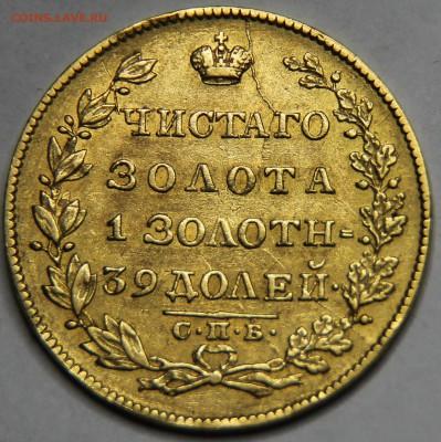На определение 5 рублей 1829, 34,50,51,69гг - IMG_5146.JPG