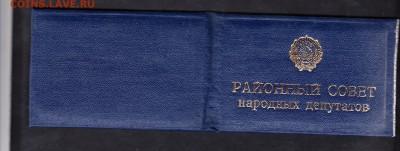 СССР бланк удостоверения районного совета депутатов -чистое - 3