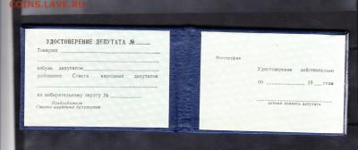 СССР бланк удостоверения районного совета депутатов -чистое - 3а