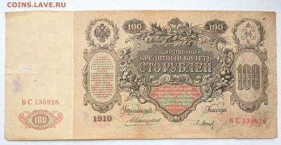 100 РУБЛЕЙ 1910, 500 РУБЛЕЙ 1912  до 28.11.16 - DSCN5390.JPG