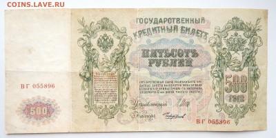 100 РУБЛЕЙ 1910, 500 РУБЛЕЙ 1912  до 28.11.16 - DSCN5388.JPG