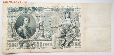 100 РУБЛЕЙ 1910, 500 РУБЛЕЙ 1912  до 28.11.16 - DSCN5387.JPG