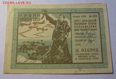 до 22-00мск 28.11.16 - P1020117