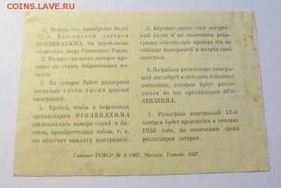 до 22-00мск 28.11.16 - P1020118