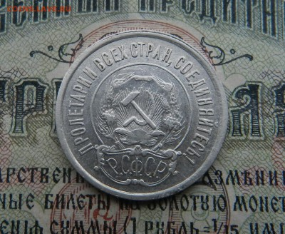 20 копеек 1921г (Из комплекса)Окон 01.12.2016 в 22.00 по Мск - 33
