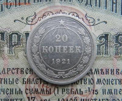20 копеек 1921г (Из комплекса)Окон 01.12.2016 в 22.00 по Мск - 32