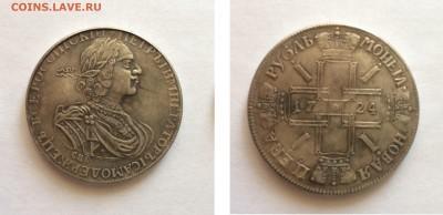Определение рубль 1814, 1724 - 1724