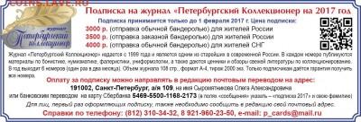"""Журнал """"Петербургский Коллекционер"""" № 1(93)  2016 г. - IMG-20161125-WA0015"""