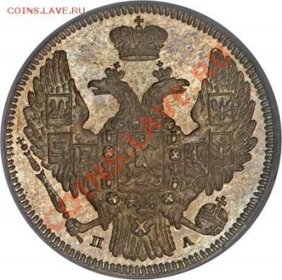 Коллекционные монеты форумчан (мелкое серебро, 5-25 коп) - 10-1846а