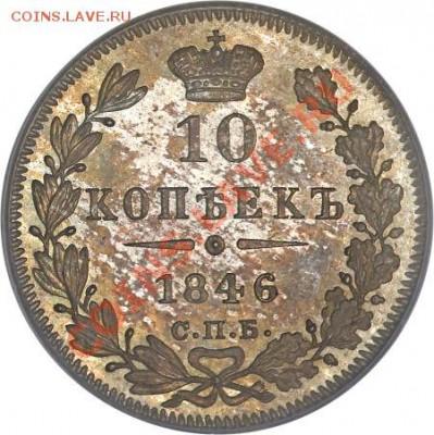 Коллекционные монеты форумчан (мелкое серебро, 5-25 коп) - 10-1846р