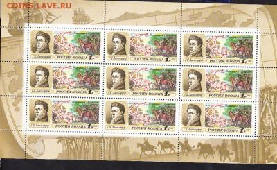 РФ 1992 открытия малый лист - 12