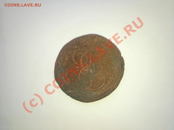 монета 1795 года Екатерина II - Photo-0256